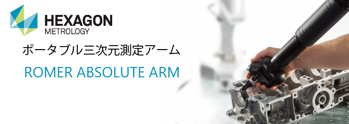 hexagon romer absolute arm