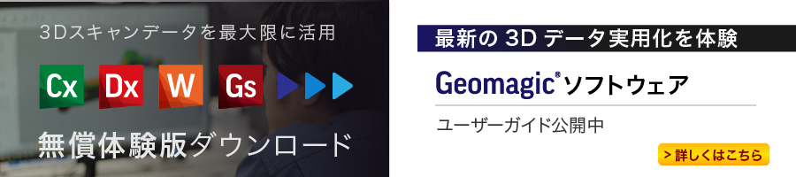 Geomagicソフトウェア体験版ダウンロード